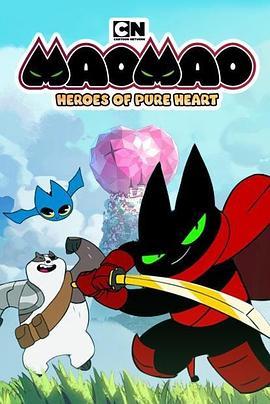 猫猫-纯心之谷的英雄们 第一季