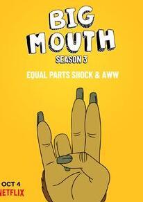 大嘴巴 第三季