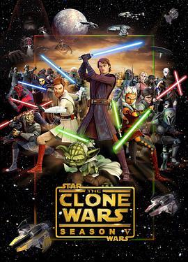 星球大战:克隆人战争 第五季