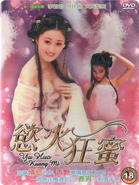 欲火狂蜜1995