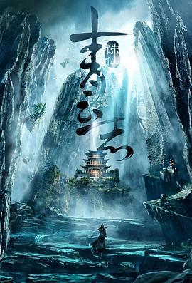 青云志TV版