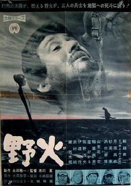野火1959