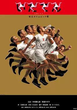 韦驮天:东京奥运的故事