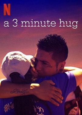 三分钟的拥抱