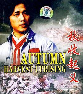 秋收起义1993