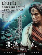 赛德克・巴莱(下):彩虹桥