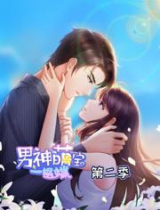 男神萌宝一锅端 第二季