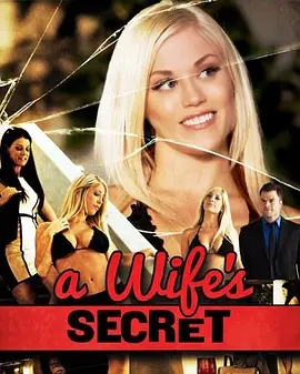 人妻的秘密