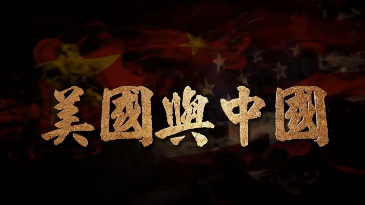 美中80载演�x .美国与中国