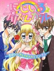 虹色女孩 钻石星路 OVA