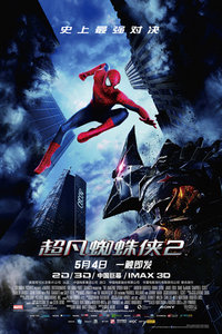 超凡蜘蛛侠2