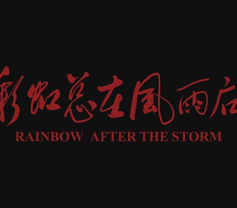 彩虹总在风雨后