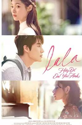 Lala:让我爱你
