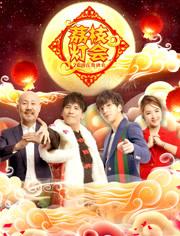 2018江苏卫视元宵晚会