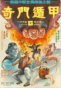 奇门遁甲(1982版)