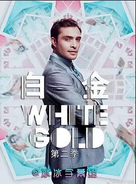 白金狂人 第二季