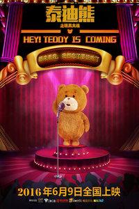 泰迪熊之玩具大战