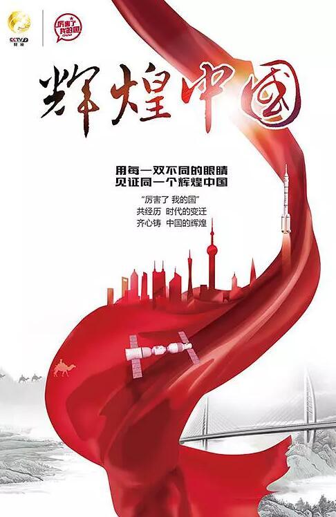 辉煌中国(纪录片)