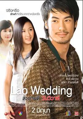 你好,老挝婚礼