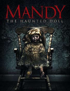 曼迪传奇娃娃