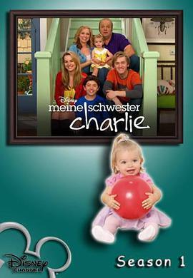 查莉成长日记 第一季