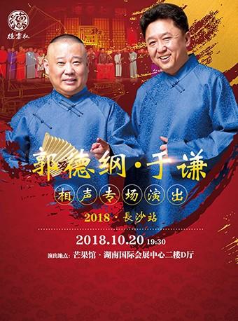 德云社郭德纲相声专场长沙站2018
