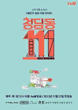 清潭洞111