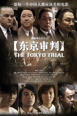 东京审判2006