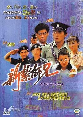 新扎师兄1984
