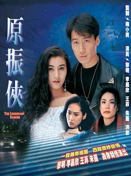 原振侠1993