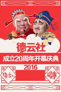 德云社成立20周年开幕庆典