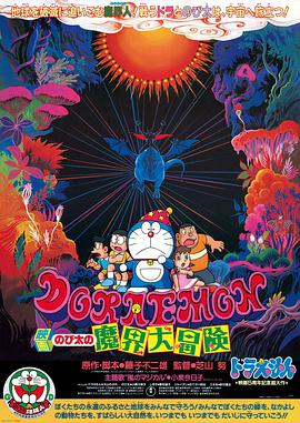 哆啦A梦:大雄的魔界大冒险