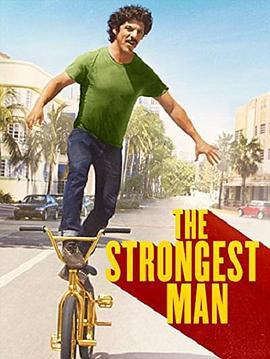 最强壮的男人