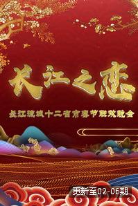 长江之恋―长江流域十二省市春节联欢晚会 2019