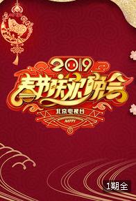 2019年北京电视台春节联欢晚会