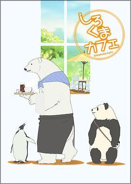 白熊咖啡厅