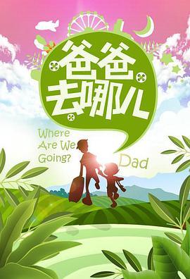 爸爸去哪儿 第一季