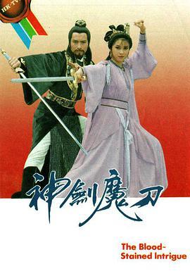 神剑魔刀国语