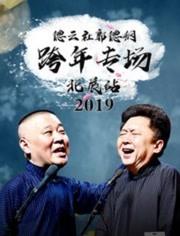德云社郭德纲2019跨年专场