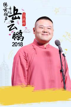 2018德云社岳云鹏相声专场宁波站