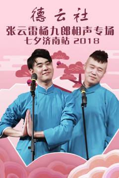 2018德云社张云雷杨九郎相声专场七夕济南站
