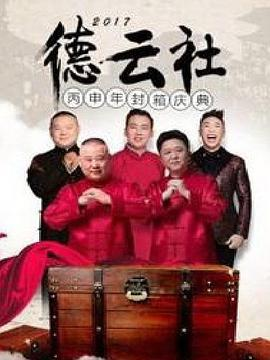 2017德云社丙申年封箱庆典