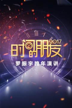 2017罗振宇时间的朋友跨年演讲
