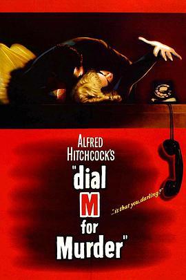 电话谋杀案1954