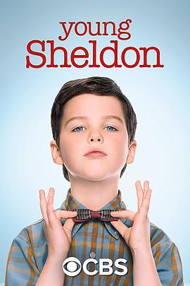 小谢尔顿 第一季