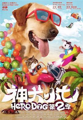 神犬小七 第二季
