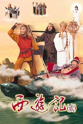 西游记陈浩民国语