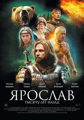 雅罗斯拉夫,千年之前