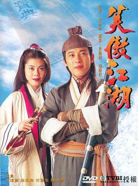 笑傲江湖1996粤语