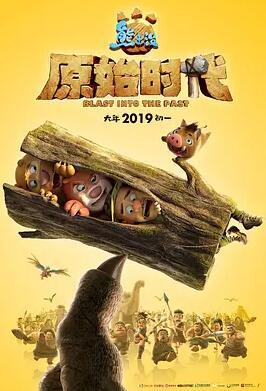 熊出没・原始时代